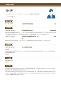 互联网产品经理/主管个人简历模板免费下载