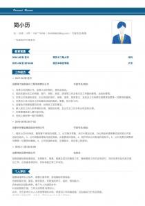 2017最新行政專員/助理免費簡歷模板下載word格式