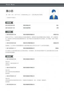 公务员/事业单位/科研机构免费简历模板下载word格式