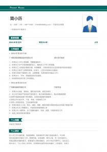 2017最新行政专员/助理招聘个人简历模板下载