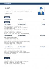 生产物料管理(PMC)word简历模板