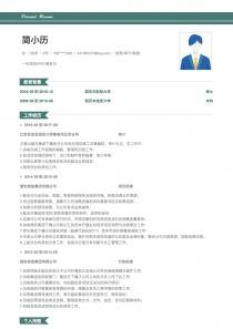 2017最新財務/審計/稅務找工作求職簡歷模板范文