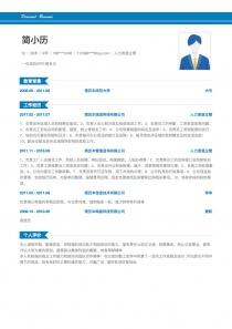 人力资源主管/HR免费简历模板下载
