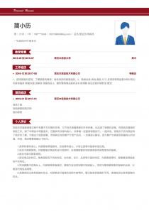 店员/营业员/导购员personal简历模板download