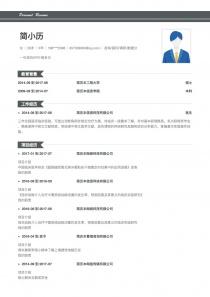 咨询/顾问/调研/数据分析电子版word简历模板