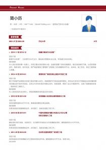 首席执行官CEO/总裁/总经理word简历模板