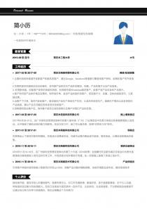外贸/贸易专员/助理个人简历模板免费下载
