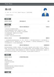 最新行政专员/助理求职简历模板制作