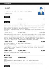 结构/土木/土建工程师招聘word简历模板