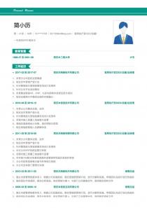 最新首席执行官CEO/总裁/总经理空白word简历模板范
