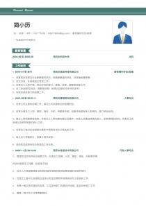 薪資福利專員/助理求職簡歷模板