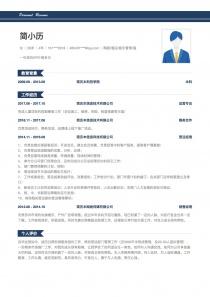 商超/酒店/娱乐管理/服务个人简历表免费下载
