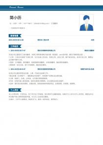 日语翻译找工作简历模板download