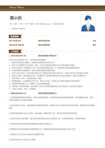 物业经理/主管电子版简历模板下载