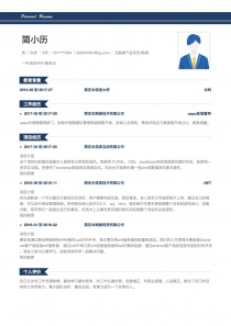internetproduct专员/助理找工作简历模板download
