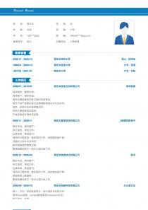 人事助理/HRBP个人简历表格下载