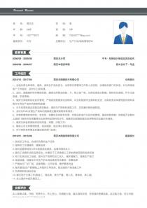 生产计划/物料管理(PMC)工作简历