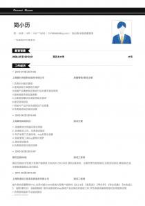 供应商/采购质量管理简历模板