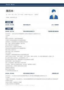 人事行政助理電子版簡歷模板下載