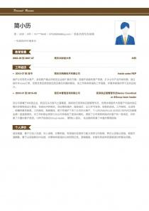 贸易/外贸专员/助理个人简历表免费下载