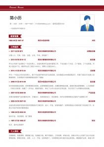 首席运营官COO个人简历模板下载word格式