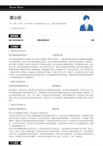 贸易/外贸专员/助理个人简历模板免费下载