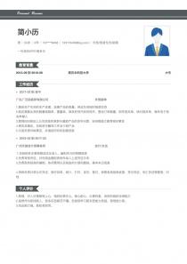 外贸/贸易专员/助理招聘个人简历模板