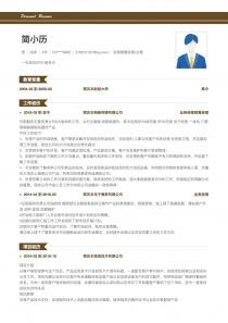 最新区域销售经理/主管简历模板下载
