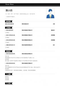 2017最新会计/会计师招聘word简历模板制作