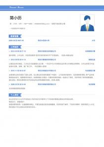 銷售行政經理/主管電子版簡歷模板下載