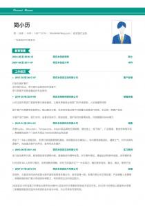 投资银行业务电子版word简历模板