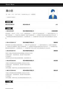 銷售管理找工作求職簡歷模板下載