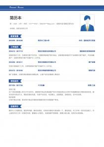 销售代表/销售运营专员/助理/储备干部简历模板