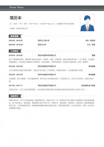 文案策划/行政专员/助理简历模板