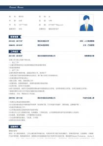 服装/纺织设计简历表格