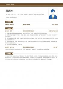 销售行政专员/助理个人简历电子版