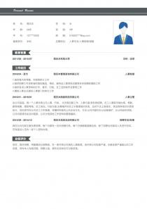 人事专员/人事助理/销售行政助理简历模板