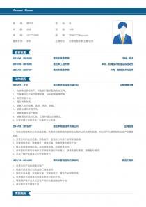 区域销售经理/主管/业务拓展经理/主管简历模板