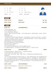 律师/法律顾问求职简历制作