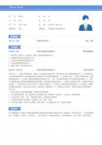 律师/法律顾问电子版简历模板下载