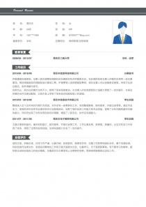律師助理/法務助理個人簡歷模板
