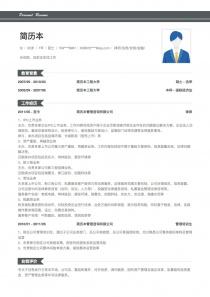 律师/法务/合规/金融/证券/期货/投资简历模板