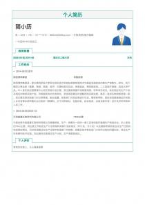 最新生物/制药/医疗器械免费简历模板下载word格式
