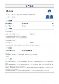 財務/審計/稅務電子版求職簡歷模板范文