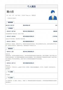 销售业务简历表格