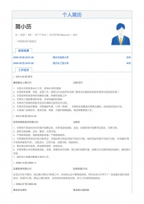 2017最新会计电子版简历模板范文