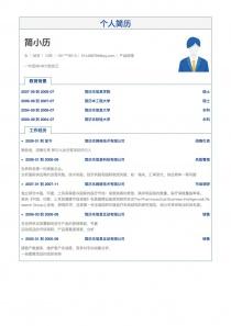 產品經理個人簡歷表格下載