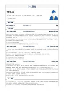 机械工艺/制程工程师电子简历表格下载