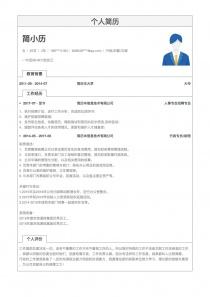 2017最新行政/后勤/文秘招聘個人簡歷模板樣本