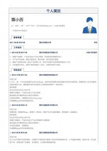 UI设计师/顾问完整word简历模板